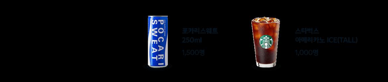 포카리스웨트 250ml(1500명), 스타벅스 아메리카노 ICE TALL사이즈(1000명)