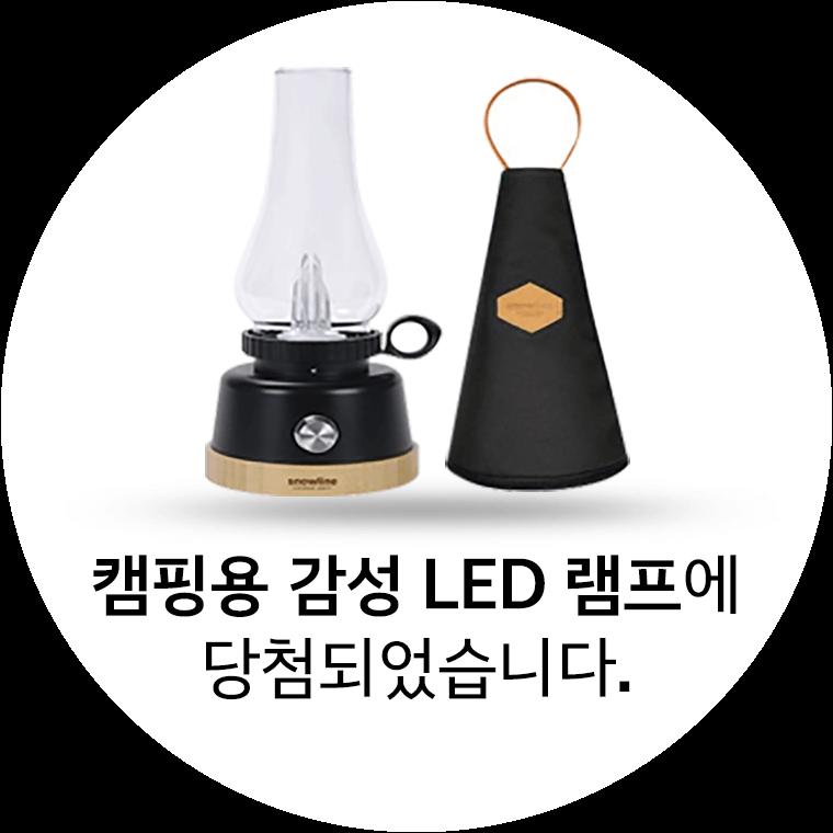 캠핑용 감성 LED 램프