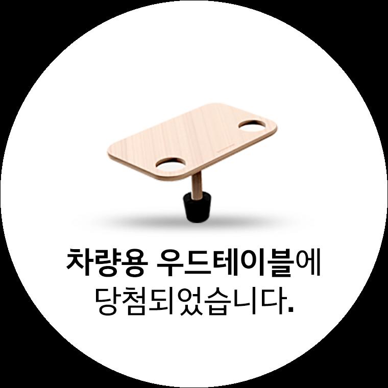 차량용 우드테이블